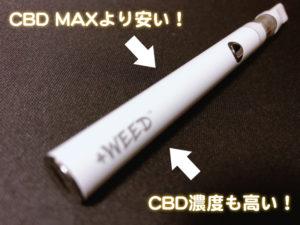 CBD MAXより安い!CBD濃度も高い!